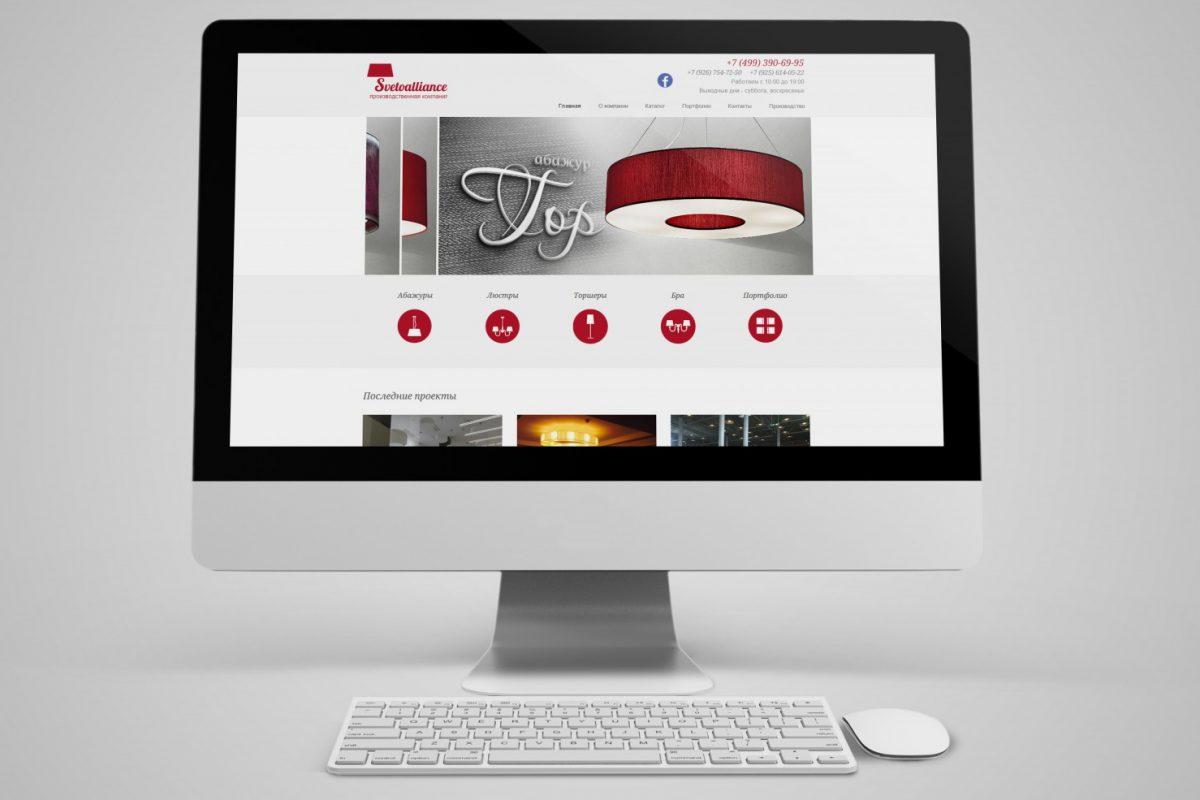 Сайт компании «Светоальянс»