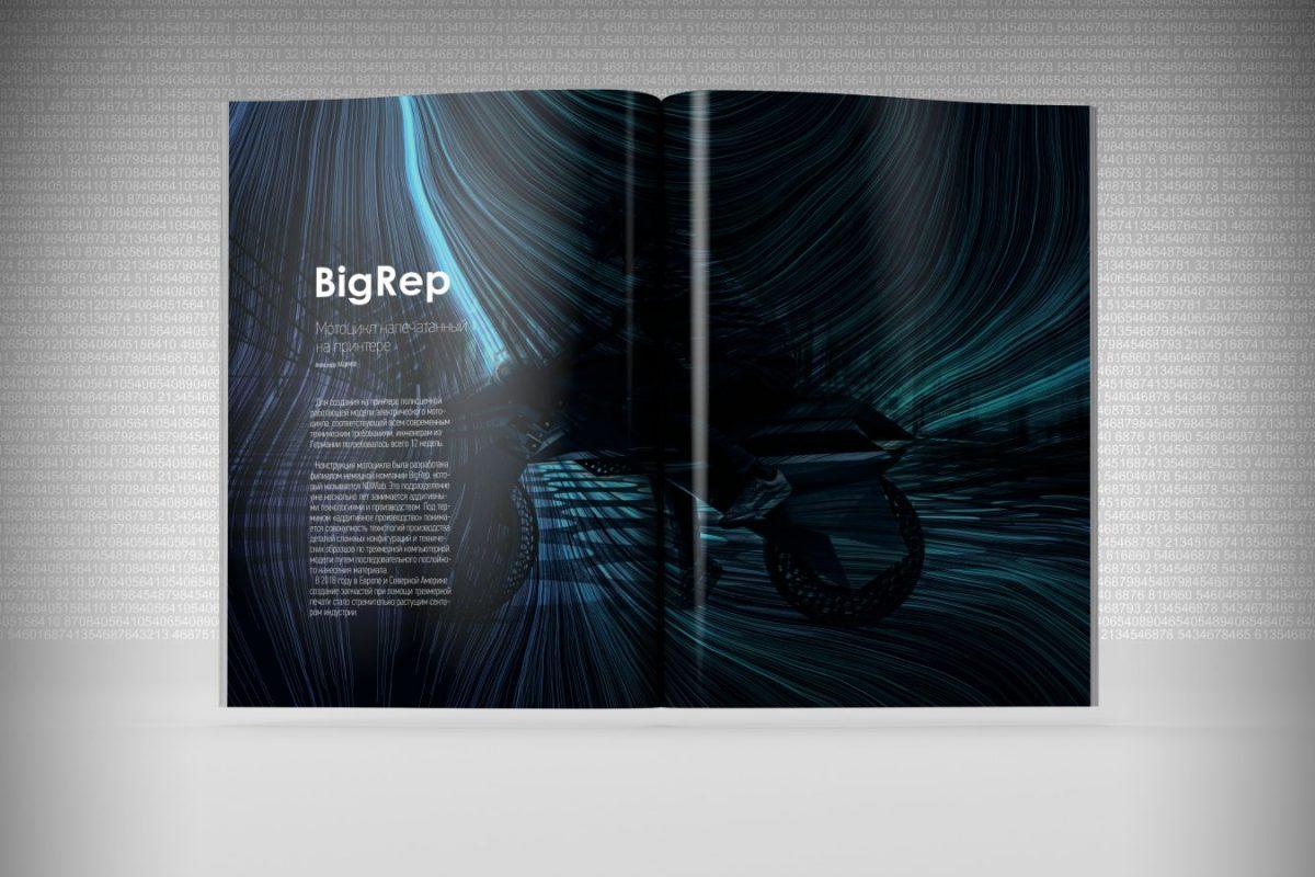 Верстка материалов в журнале