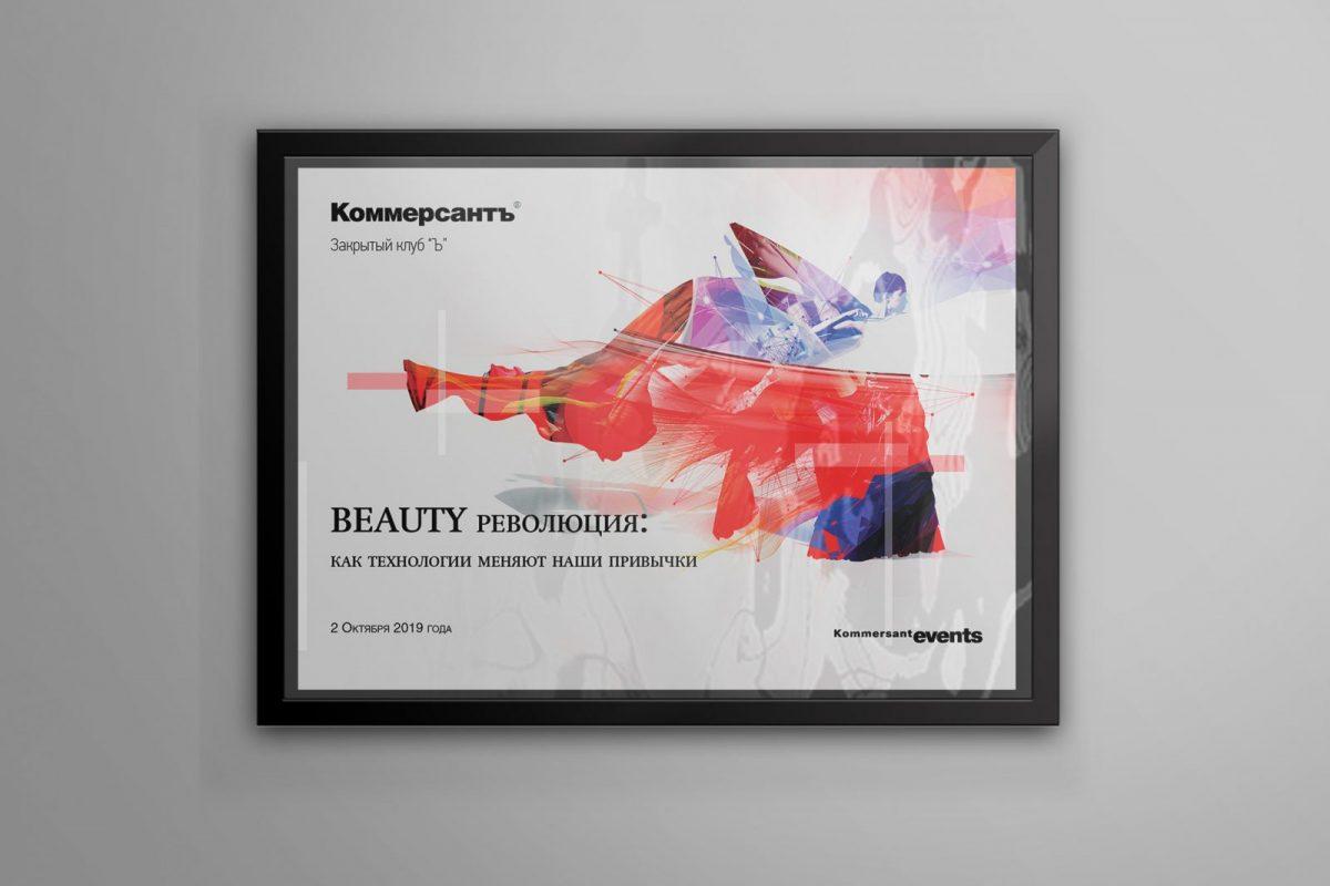Постеры для ИД Коммерсант