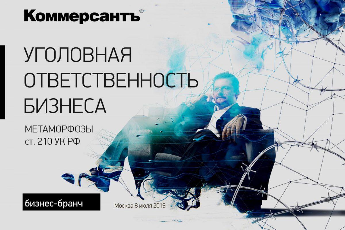 """Концепции оформления конференций ИД """"Коммерсант"""""""