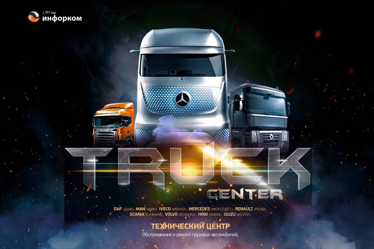 Truck Center video
